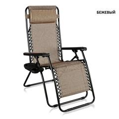 Кресло-шезлонг Beach Relax
