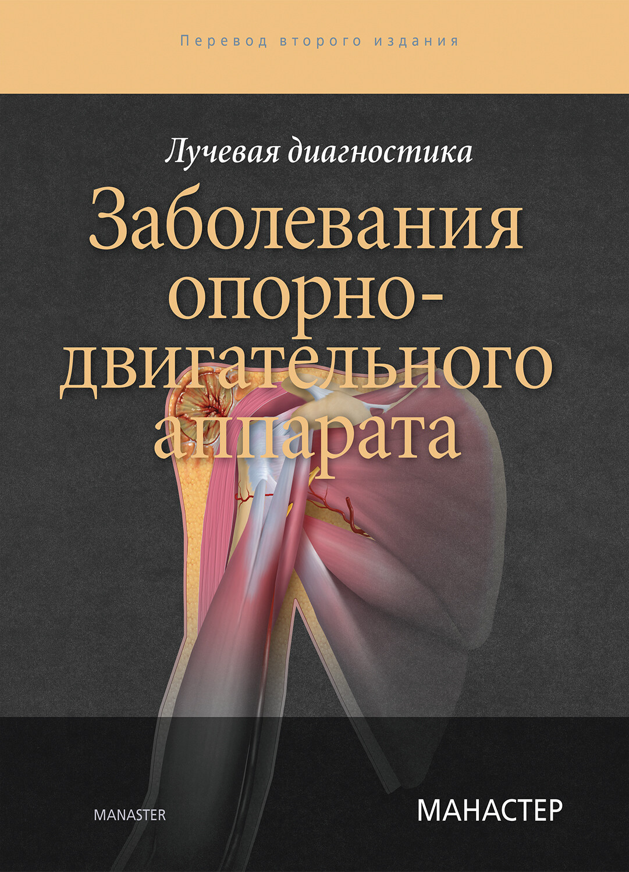 Новинки Лучевая диагностика. Заболевания опорно-двигательного аппарата luch_zab_2020.jpg