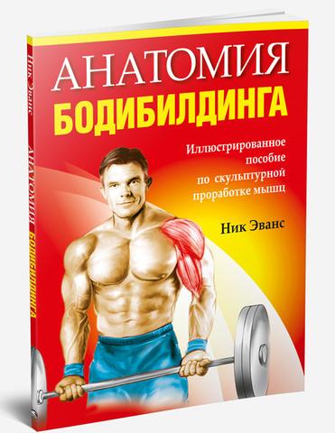 Анатомия бодибилдинга (2-е издание)