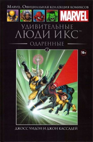 Ашет №2 Удивительные Люди Икс. Одаренные (Поврежденный экземпляр)