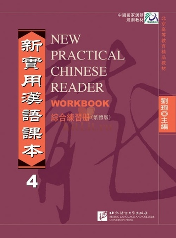 New Practical Chinese Reader vol.4 Workbook (Traditional Chinese Edition)