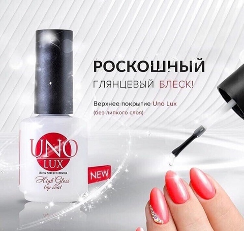Uno Lux High Gloss Top Coat, 15ml