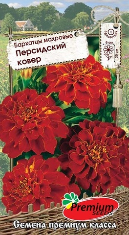 Семена Цветы Бархатцы Персидский ковер махровые