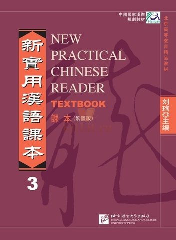 New Practical Chinese Reader vol.3 Textbook (Traditional Chinese Edition)