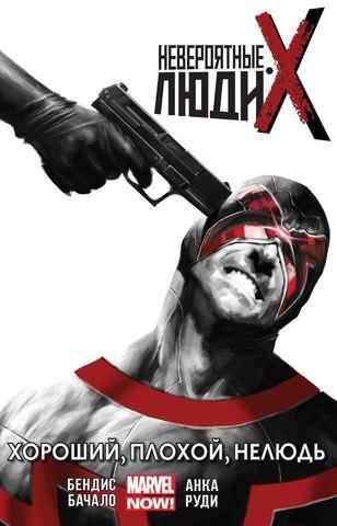 Невероятные Люди Икс. Том 3. Хороший, Плохой, Нелюдь