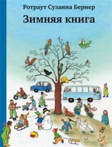 Зимняя книга. 7-е издание
