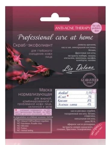 Liv-delano Professional care at home Маска нормализующая+Скраб-эксфолиант для лица(7г+5г)