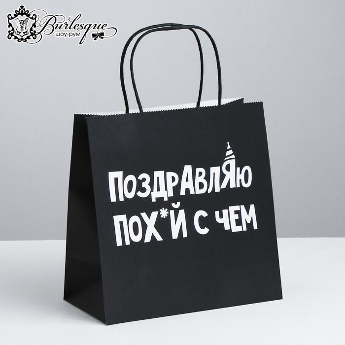 Пакет подарочный «Поздравляю пох с чем»