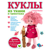 Куклы из ткани и трикотажа, артикул 978-5-699-88778-1, производитель - Издательство Эксмо