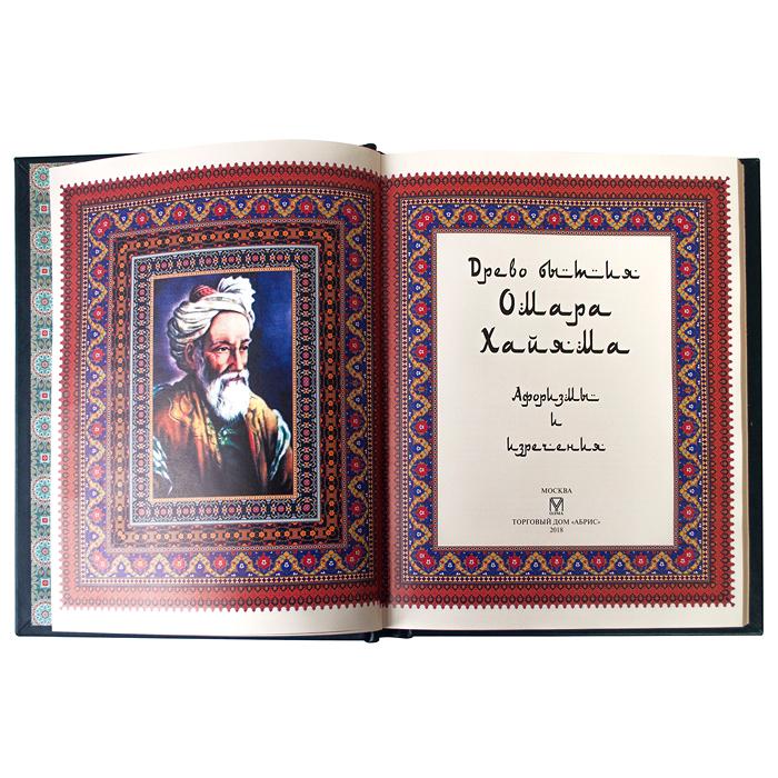 Омар Хайям. Афоризмы и изречения.