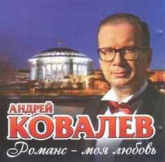 """Диск """"Романс - моя любовь"""""""