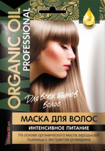 Фитокосметик Organic Oil Professional Маска для всех типов волос Интенсивное питание 30мл