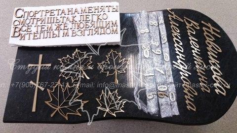 Буквы и надписи из латуни