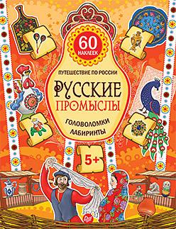 Русские промыслы. Головоломки, лабиринты (+многоразовые наклейки) 5+ книги питер русские изобретатели головоломки лабиринты 5