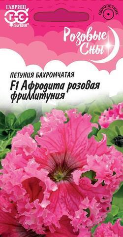 Петуния Афродита розовая бахромчатая 10шт Гавриш