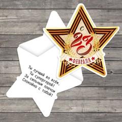 Открытка поздравительная «С 23 Февраля!», георгиевская лента, 7 × 9 см, 20 шт.
