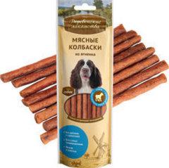 Деревенские лакомства для собак Мясные колбаски из ягненка 7шт