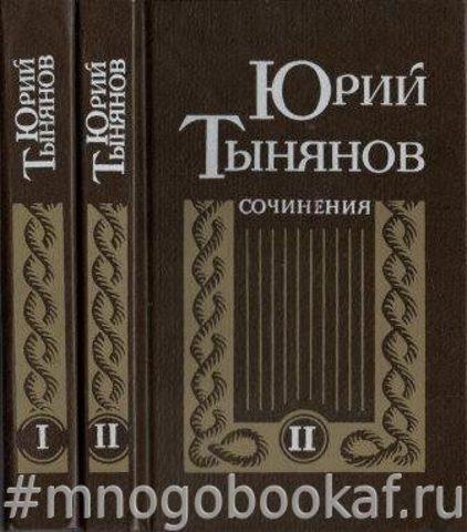 Тынянов Ю. Сочинения в 2 томах