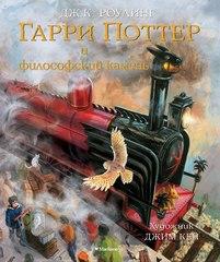 Гарри Поттер и философский камень (с иллюстрациями Дж.Кея)