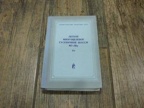 Книга лёгкое многоцелевое гусеничное шасси МТ-ЛБу
