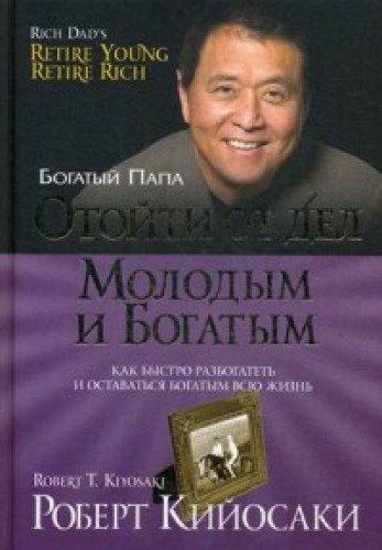 Kitab Отойти от дел молодым и богатым | Роберт Кийосаки