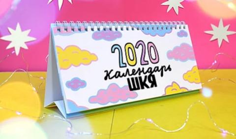 Календарь 2020 (ШКЯ)