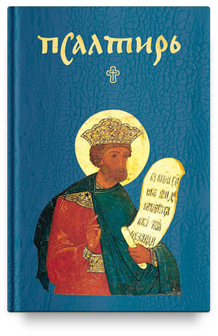 Псалтирь (Никейский свод)