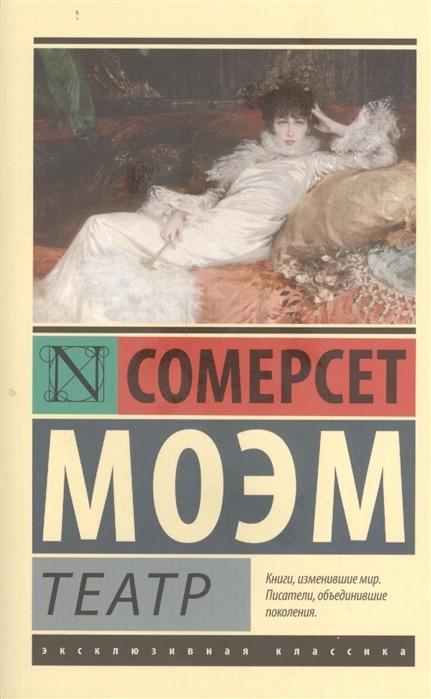 Kitab Театр | Моэм С.