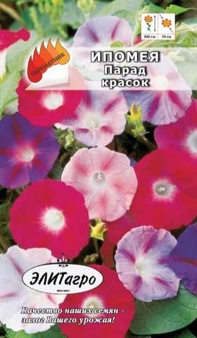 Семена Цветы Ипомея Парад красок смесь