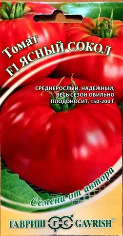 Семена Томат Ясный сокол F1