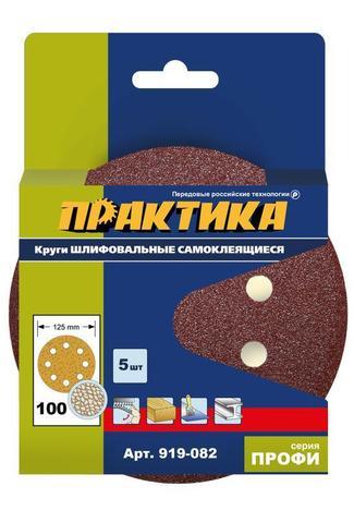 Круги шлифовальные на липкой основе ПРАКТИКА  8 отверстий,  125 мм P100  (5шт.) картонный  (919-082), шт