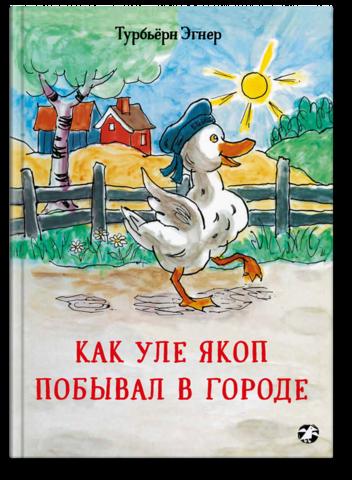 Турбьёрн Эгнер «Как Уле Якоп побывал в городе»