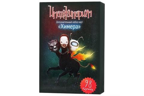 Настольная игра Имаджинариум: Химера (дополнение)