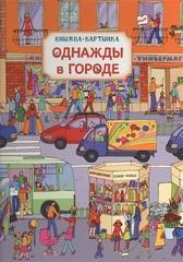 Однажды в городе (книжка-картинка)