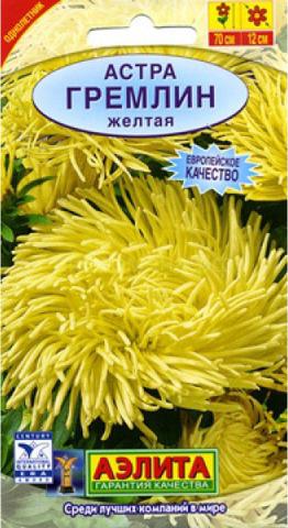Семена Цветы Астра Гремлин желтая
