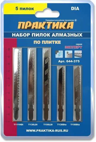Набор пилок для лобзика ПРАКТИКА алмазных, 5шт. блистер (644-375)