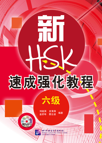 A Short Intensive Course of New HSK (Level 6)