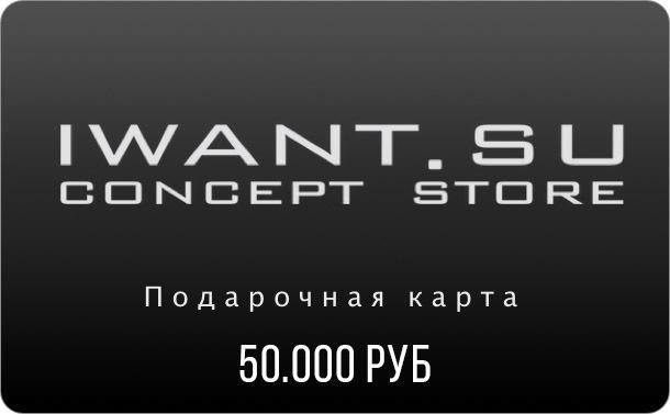 Подарочный сертификат на 50.000 рублей!