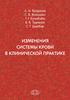 Изменения системы крови в клинической практике // А.Н.Богданов, С.В.Волошин, Т.Г.Кулибаба, В.В.Тыренко, С.Г.Щербак