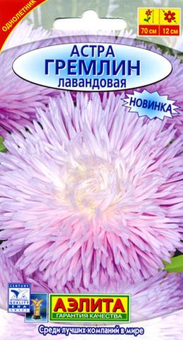 Семена Цветы Астра Гремлин лавандовая