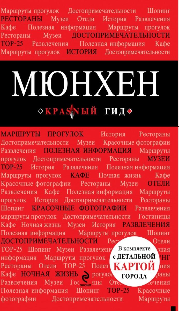 Kitab Мюнхен | Евгения Шафранова