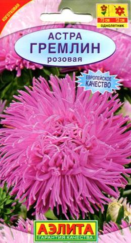 Семена Цветы Астра Гремлин розовая