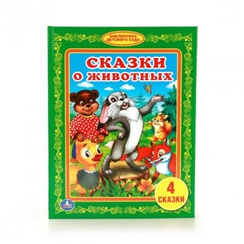 Книга Умка Библиотека детского сада - Сказки о животных 978-5-506-01155-2