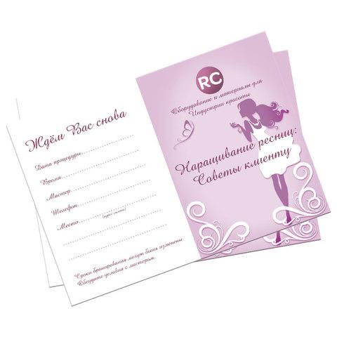Памятка для клиента Наращивание ресниц, Purple