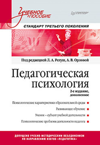 Педагогическая психология. Учебное пособие. Стандарт третьего поколения. 2-е изд. дополненное