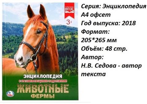 Книга Энциклопедия Животные фермы /Умка/