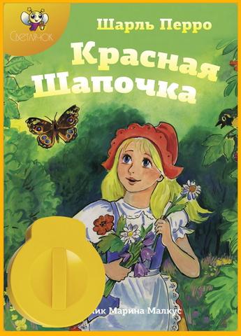 Звуковой диафильм Красная шапочка
