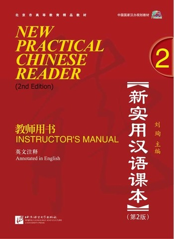 NEW PRACTICALCHINESE READER (2nd Edition) Instructor's Manual 2