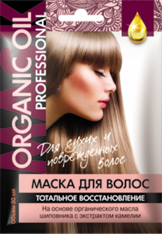 Фитокосметик Organic Oil Professional Маска для сухих и поврежденных волос Тотальное восстановление 30мл