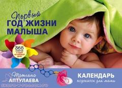 Аптулаева Т.Г. Первый год жизни. Календарь подсказок для мамы